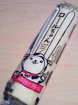 ミルクロールちゃん_期間限定 濃厚ミルククリーム