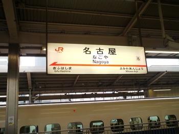 2011.02.24 名古屋