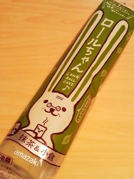 じーじロールちゃん_期間限定 抹茶&小倉