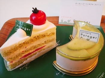 Potager_グリーンショート・トマト&アボカドレアチーズ