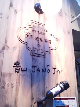 青山 JANOJA