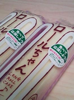 チアロールちゃん_岩手県産 山ぶどうゼリー