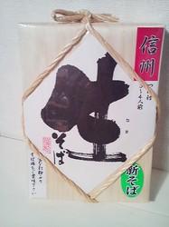 2011.12.04 信州 生そば