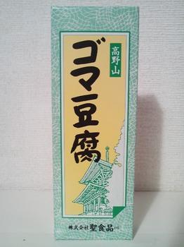 高野山 ゴマ豆腐