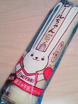 チアロールちゃん_宮城県 蔵王産牛乳入りクリーム