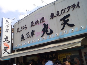 2012.02.19 沼津港 魚河岸 丸天