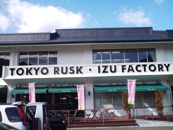 2012.02.20 東京ラスク 伊豆ファクトリー