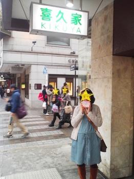 120318_バースデーデート_喜久家.jpg