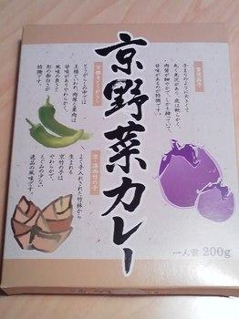 京野菜カレー
