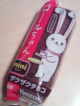 ロールちゃん ミニ_ザクザクチョコ