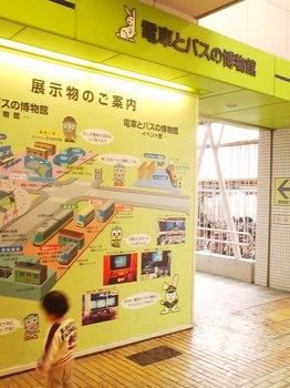 131210_電車とバスの博物館.JPG