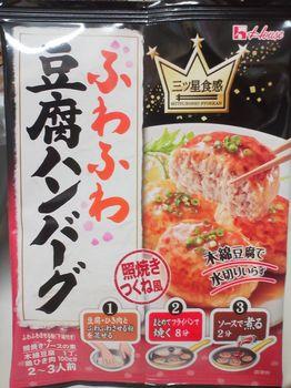 三ツ星食感_豆腐ハンバーグ