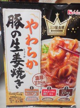三ツ星食感_豚の生姜焼き