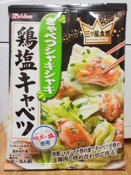 150321_三ツ星食感_鶏塩キャベツ.JPG