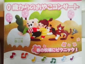 2015.05.21 0歳からのおやこコンサート(春公演)