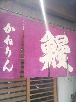 2015.08.09 うなぎ かねりん