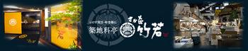160101_築地料亭 竹若.jpg