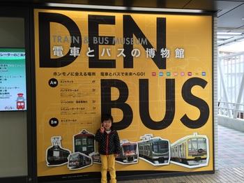 160222_電車とバスの博物館_01.JPG