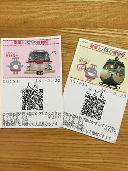 160222_電車とバスの博物館_25.JPG