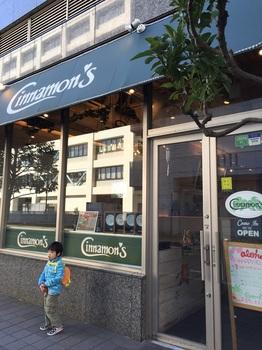 160302_Cinnamons_2.JPG