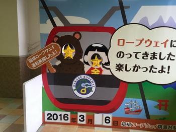 160306-07_箱根旅行_08.JPG