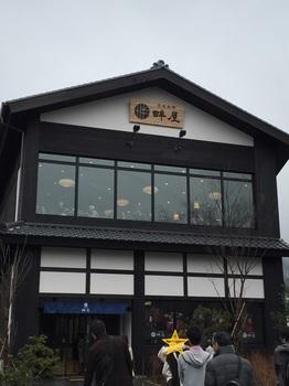 160306-07_箱根旅行_14.JPG
