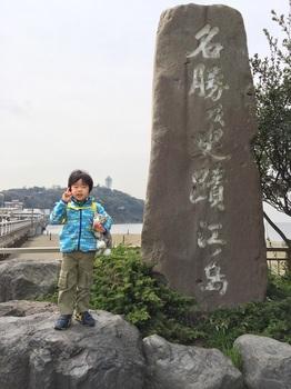 160401_江の島_04.JPG