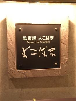 160416_鉄板焼き よこはま_9.JPG