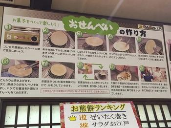 160502_お煎餅作り体験_1.JPG