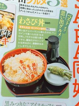 160505_わさび丼.JPG