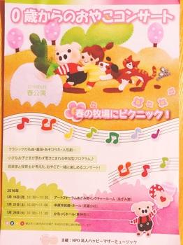 160521_おやこコンサート.JPG