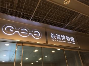 170102_鉄道博物館_01.jpeg