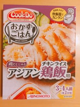 170123_Cook Do_アジアンチキンライス.JPG