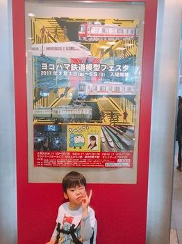 170204_鉄道模型フェスタ_01.JPG