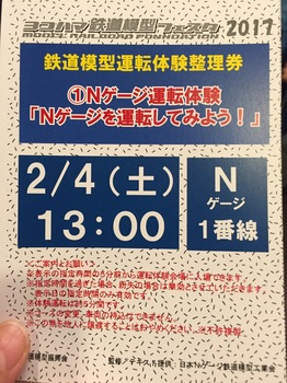 170204_鉄道模型フェスタ_11.JPG