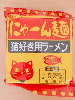 170224_にゃーん麺_1.JPG