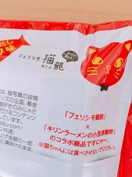 170224_にゃーん麺_2.JPG