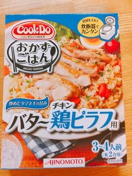 170302_Cook Do_バターチキンピラフ.JPG
