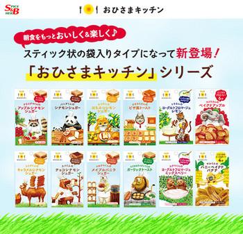 170526_おひさまキッチンシリーズ_17.jpg