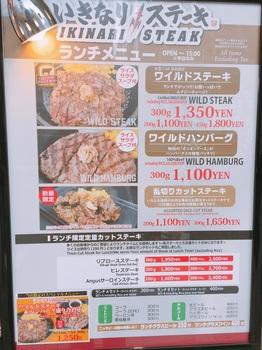 170605_いきなりステーキ_2.JPG