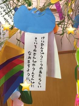 170707_七夕_3.JPG