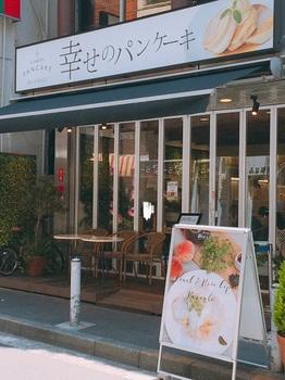 170710_幸せのパンケーキ.JPG
