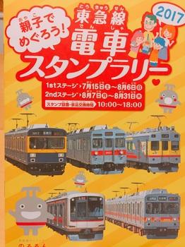 170720_東急線スタンプラリー_02.JPG