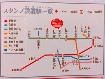 170720_東急線スタンプラリー_03.JPG