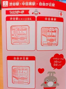 170720_東急線スタンプラリー_05.JPG