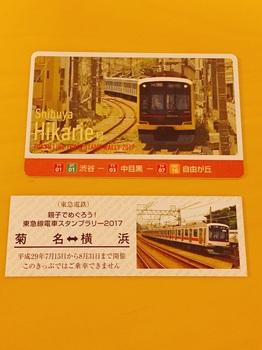 170720_東急線スタンプラリー_06.JPG