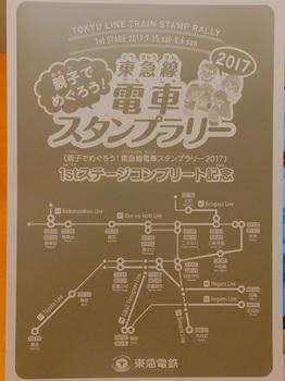 170720_東急線スタンプラリー_13.JPG