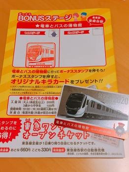 170720_東急線スタンプラリー_15.JPG