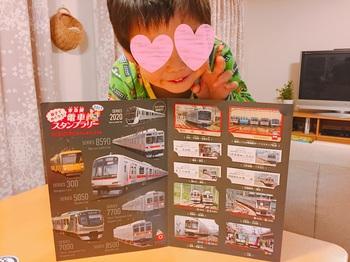 170828_東急線スタンプラリー_2.JPG