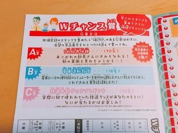 170828_東急線スタンプラリー_3.JPG